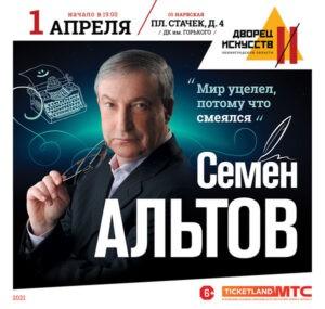 Семён Альтов