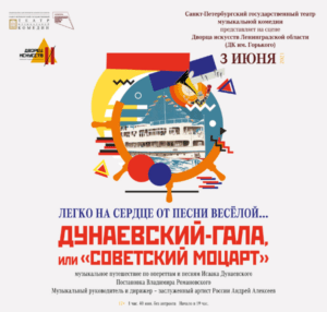 ДУНАЕВСКИЙ - ГАЛА 3 июня 2021 года в 19.00 во дворце искусств Ленинградской Области