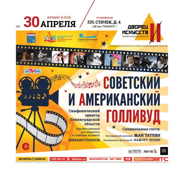 Советский и американский Голливуд