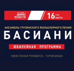 Ансамбль грузинского фольклорного пения БАСИАНИ. Юбилейная программа!