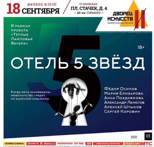 Шоу-мюзикл ОТЕЛЬ 5 ЗВЕЗД