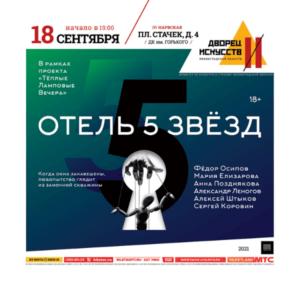 """Шоу-мюзикл """"ОТЕЛЬ 5 ЗВЕЗД""""."""