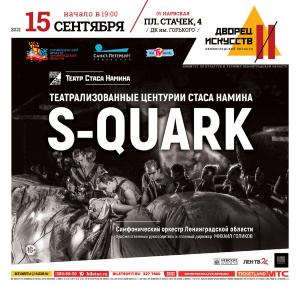 Спектакль «Симфония Centuria S-Quark» 12+