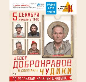 ЧУДИКИ» по мотивам рассказов Василия Шукшина