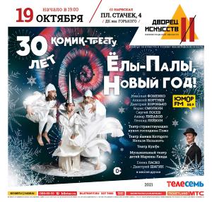 КОМИК-ТРЕСТ