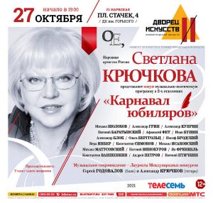 Музыкально-поэтический вечер Светланы Крючковой
