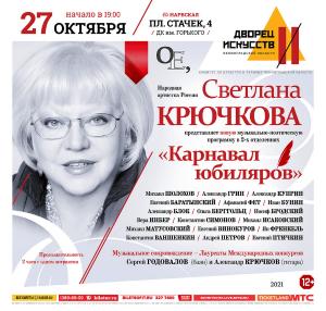 Творческий вечер Светланы Крючковой «Карнавал Юбиляров»