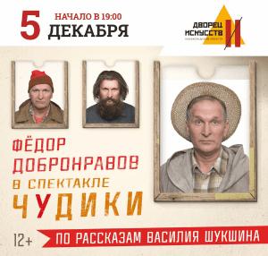 Чудики по мотивам рассказов Василия Шукшина